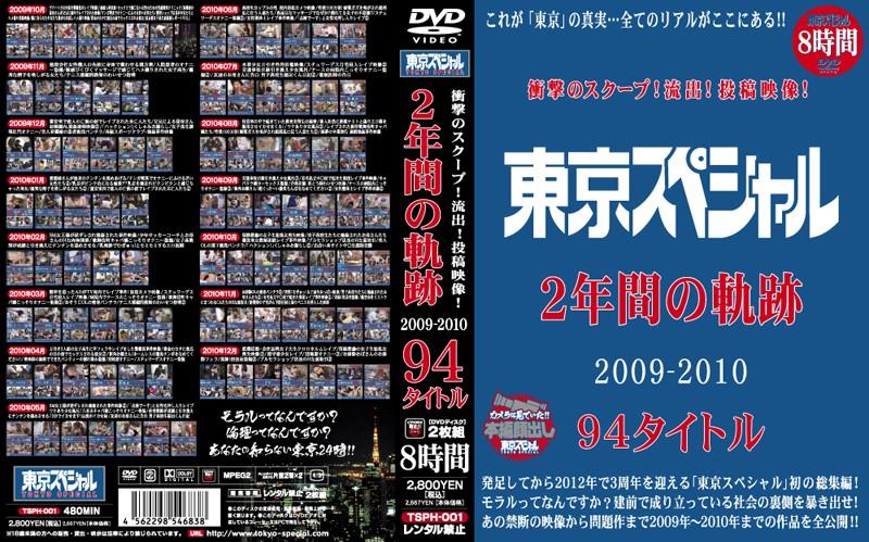 tsph00001 衝撃のスクープ!流出!投稿映像! 東京スペシャル2年間の軌跡 2009-2010 94タイトル [TSPH-001]のパッケージ画像