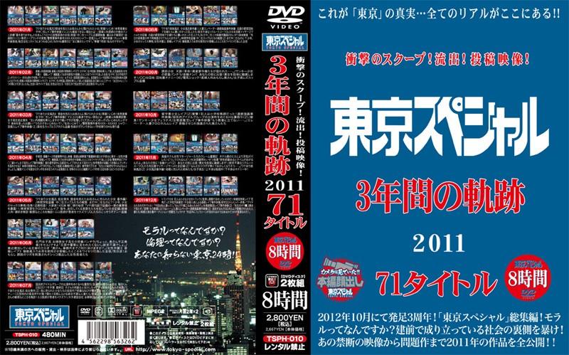 tsph00010 衝撃のスクープ!流出!投稿映像! 東京スペシャル3年間の軌跡 2011 71タイトル 8時間 [TSPH-010]のパッケージ画像