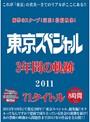 衝撃のスクープ!流出!投稿映像! 東京スペシャル3年間の軌跡 2011 71タイトル 8時間