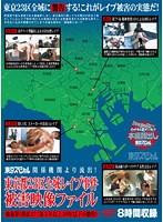 関係機関より流出! 東京都23区全域レイプ事件 被害映像ファイル 強姦罪(刑法177条3年以上20年以下の懲役) ダウンロード