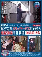 大田区・エアライン関係者が被害に!!航空会社スチュワーデス自宅侵入連続強姦事件映像 被害者18名 ダウンロード