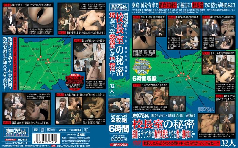東京スペシャル 国分寺市・職員告発! 逮捕! 校長室の秘密 採用をチラつかせ教育実習生たちを性の捌け口に…