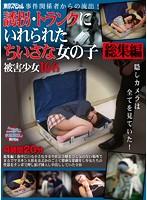 東京スペシャル 事件関係者からの流出!誘拐・トランクにいれられたちいさな女の子 総集編 被害少女16名 ダウンロード