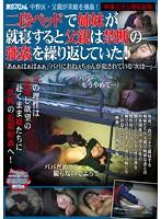 東京スペシャル中野区・父親が実娘を強姦! 「映像完全公開収録版」二段ベッドで姉妹が就寝すると父親は禁断の強姦を繰り返していた!「あぁぁはぁはぁぁ」「パパにおねぇちゃんが犯されている 次は…」 ダウンロード