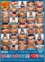 東京スペシャル 千代田区・大学病院医師からの投稿 乳がん検診・おっぱいモミモミ盗撮 ベスト盤96名 ダウンロード