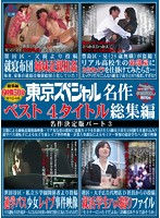 東京スペシャル 410分 東京スペシャル名作 ベスト4タイトル総集編 名作決定版パート3 ダウンロード