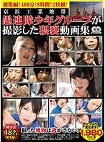 総集編!480分!8時間!2枚組!京浜工業地帯 愚連隊少年グループが撮影した猥褻動画集 被害者48名 ダウンロード