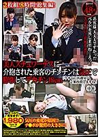 2枚組!8時間!総集編! 美人スチュワーデスに介抱された乗客のチンチンは気圧で膨張してデカチン18cm 「今すぐに医務室へご案内致しますね」 ダウンロード