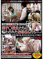 2枚組!8時間!総集編! 福田くん投稿 男子○校生たちに輪わされたお母さんたち 授業参観の後、教室内でまさかのレ●プ被害!