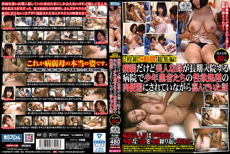 (tsph00118)[TSPH-118] 2 Discs! 8 Hours! Highlights Collection! The Story Of How A Beautiful But Sickly Wife Ended Up Becoming A Horny Young Brat's Personal Cum Dumpster During Her Hospital Stay Download