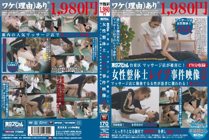 台東区 マッサージ店が被害に! 女性整体士レイプ事件映像2 マッサージ店に勤務する女性が患者に襲われる!被害者15名