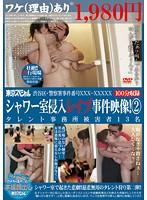 渋谷区・警察署事件番号XXX-XXXXX シャワー室侵入レイプ事件映像!2 タレント事務所被害者13名 ダウンロード