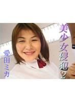 美少女侵犯2 愛田ミカ ダウンロード