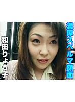 濃厚スペルマ顔面 和田りょう子 ダウンロード