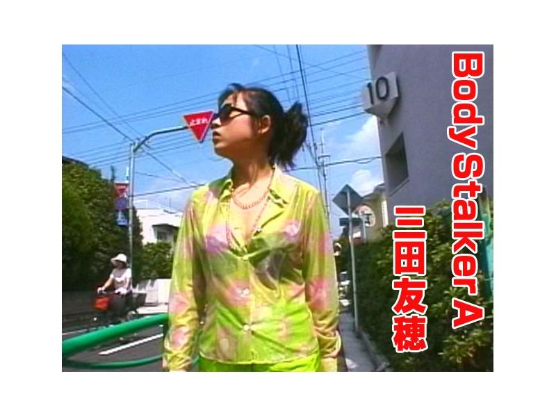 Body Stalker A 三田友穂