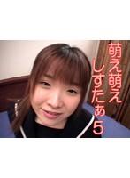 優木愛美 萌え萌えしすたぁ 5