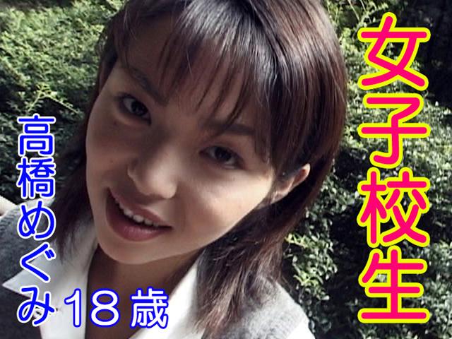 女子校生 高橋めぐみ 18歳