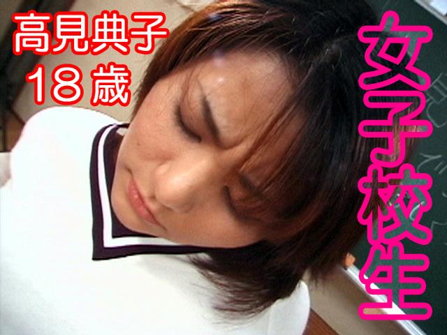 女子校生 高見典子 18歳