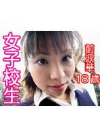 前沢華 女子校生 前沢華 18歳