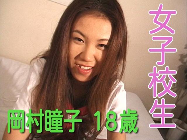 女子校生 岡村瞳子 18歳 パッケージ