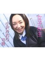 女子校生 小沢かおり 18歳 ダウンロード