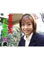 女子校生 川奈佳子 18歳 ダウンロード