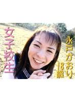 女子校生 永戸かおり 18歳 ダウンロード