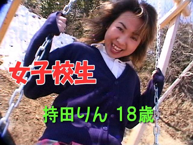 女子校生 持田りん 18歳