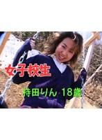持田りん 女子校生 持田りん 18歳
