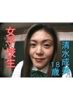 女子校生 清水成美 18歳
