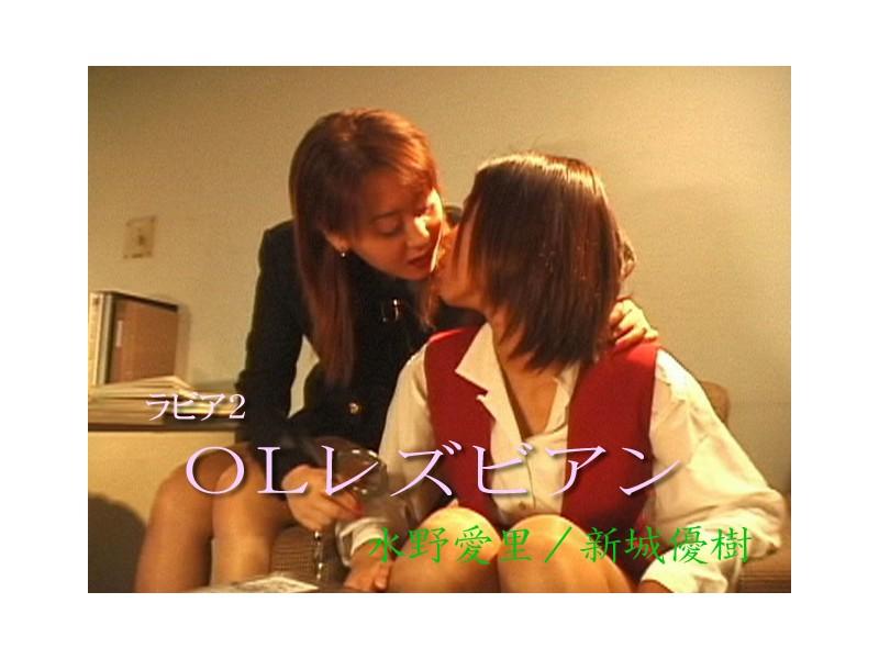 ラビア2 OLレズビアン 水野愛里/新城優樹