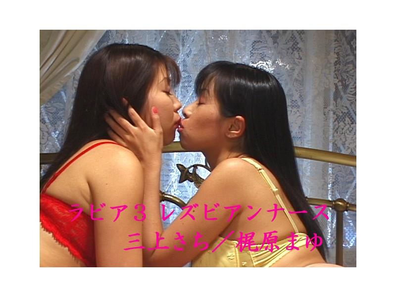 ラビア3 レズビアンナース 三上さち/梶原まゆ