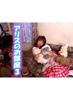 アリスのお部屋 3