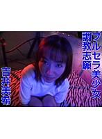 ブルセラ美少女 調教志願 吉井美希親子 よしい美希(伊沢涼子、吉井美希)