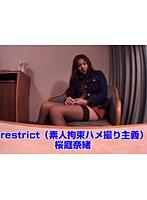 restrict(素人拘束ハメ撮り主義) 桜庭奈緒 1 ダウンロード