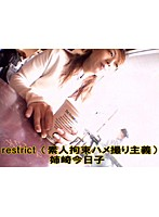 restrict(素人拘束ハメ撮り主義) 姉崎今日子