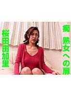 痴 熟女への扉 桜田由加里 ダウンロード