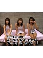 DREAM GIRLS ぶっかけ ダウンロード