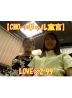 【CHO→ギャル宣言】LOVE×2 99彙報