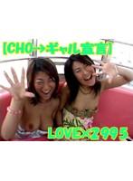 【CHO→ギャル宣言】LOVE×2 99 5薄茶