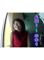 AMI〜GO 1 ダウンロード