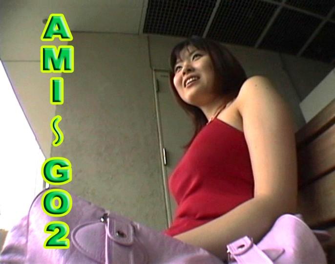 (tt657)[TT-657] AMI〜GO 2 ダウンロード