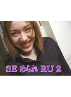 SE められ RU 2 ダウンロード