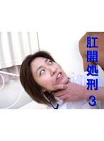 肛開処刑 3 ダウンロード