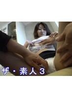 ザ・素人3  ダウンロード
