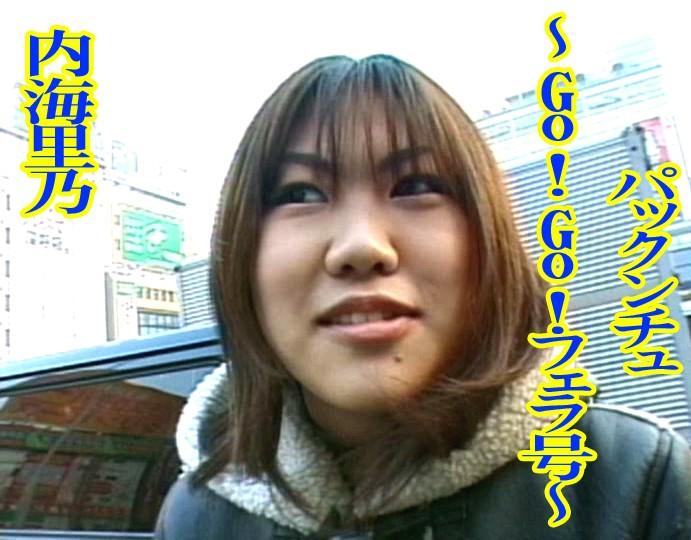 パックンチュ〜Go!Go!フェラ号〜 内海里乃 パッケージ