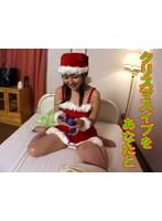 クリスマスイブをあなたと ダウンロード
