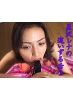 星沢レナの這いずる舌2 ダウンロード