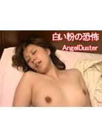白い粉の恐怖 Angel Duster ダウンロード