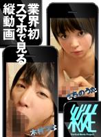 【スマホ推奨】縦動画プロジェクト004 木村つな さちのうた ダウンロード